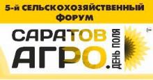 """Сельскохозяйственный Форум """"Саратов-Агро. День поля. 2014"""""""